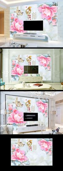 家和富贵玉雕牡丹花电视背景墙 PSD