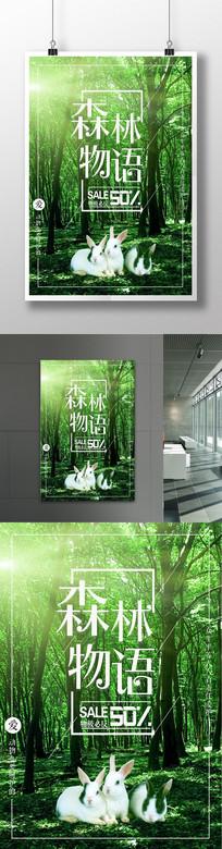 简约梦幻森林物语宣传海报