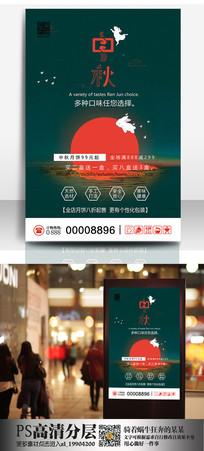 简约中秋节广告设计