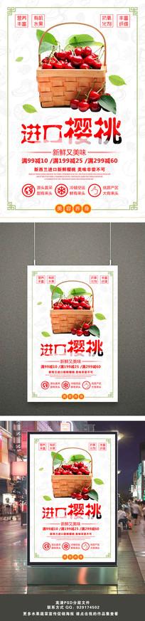 进口樱桃创意宣传销海报