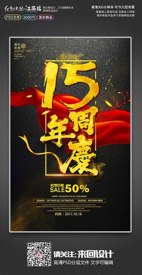 金色大气15周年庆海报设计