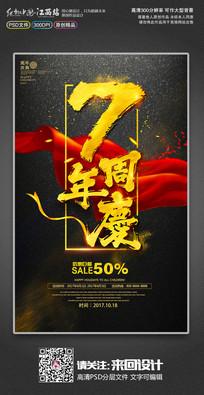 金色大气7周年庆海报