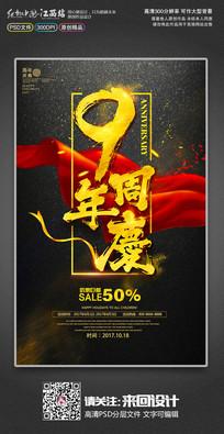 金色大气9周年庆海报