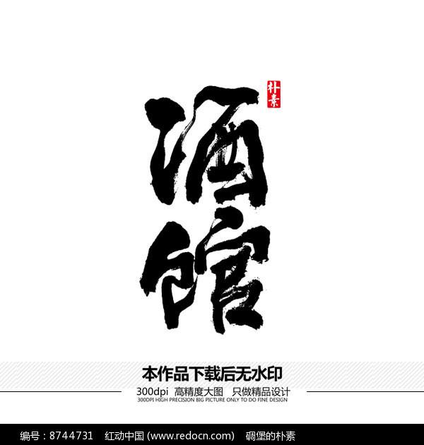 酒馆矢量书法字体图片