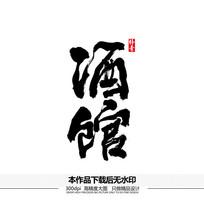 酒馆矢量书法字体 AI