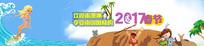 卡通插画风格旅游网站banner