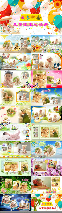 卡通儿童宝宝成长册电子相册