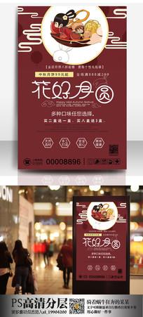 卡通中秋节促销海报