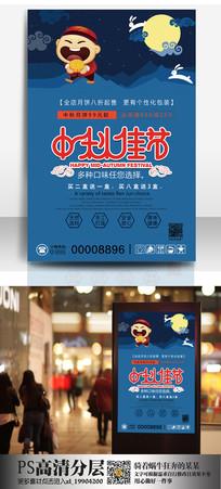 可爱中秋节海报