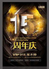 炫酷15周年海报设计