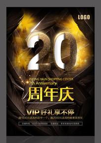 炫酷20周年海报设计