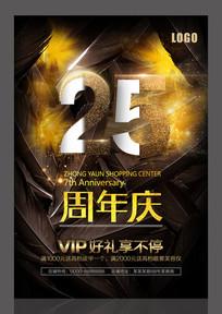 炫酷25周年海报海报