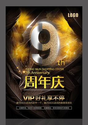 炫酷9周年海报设计