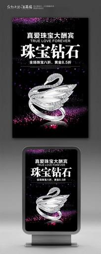 浪漫珠宝首饰宣传海报