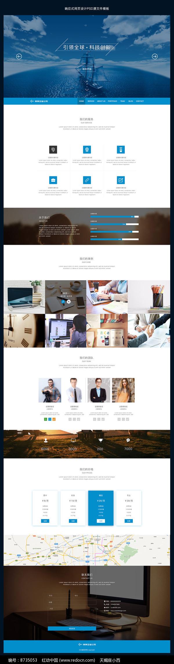 蓝色扁平企业网页首页设计图片
