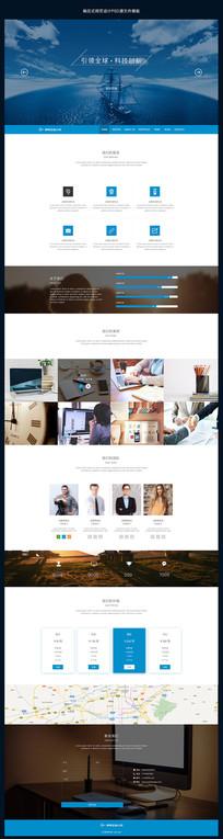 蓝色扁平企业网页首页设计 PSD