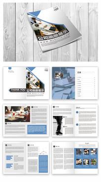 蓝色简洁国企商务画册模板