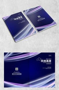 蓝色科技时尚画册封面
