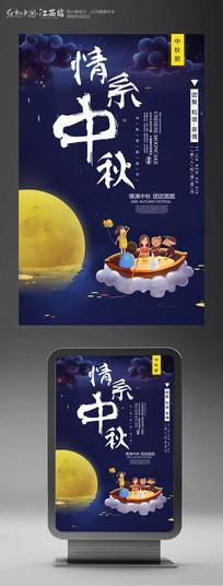 蓝色情系中秋宣传海报设计