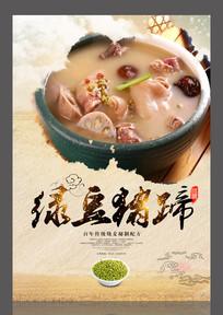 绿豆猪蹄海报设计