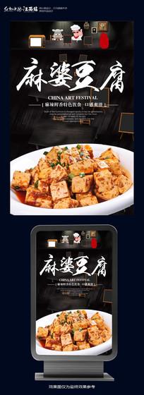 麻婆豆腐海报设计