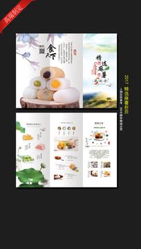 麻薯折页设计