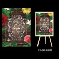 玫瑰花木板森系婚礼水牌