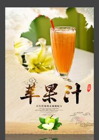 美味苹果汁海报设计