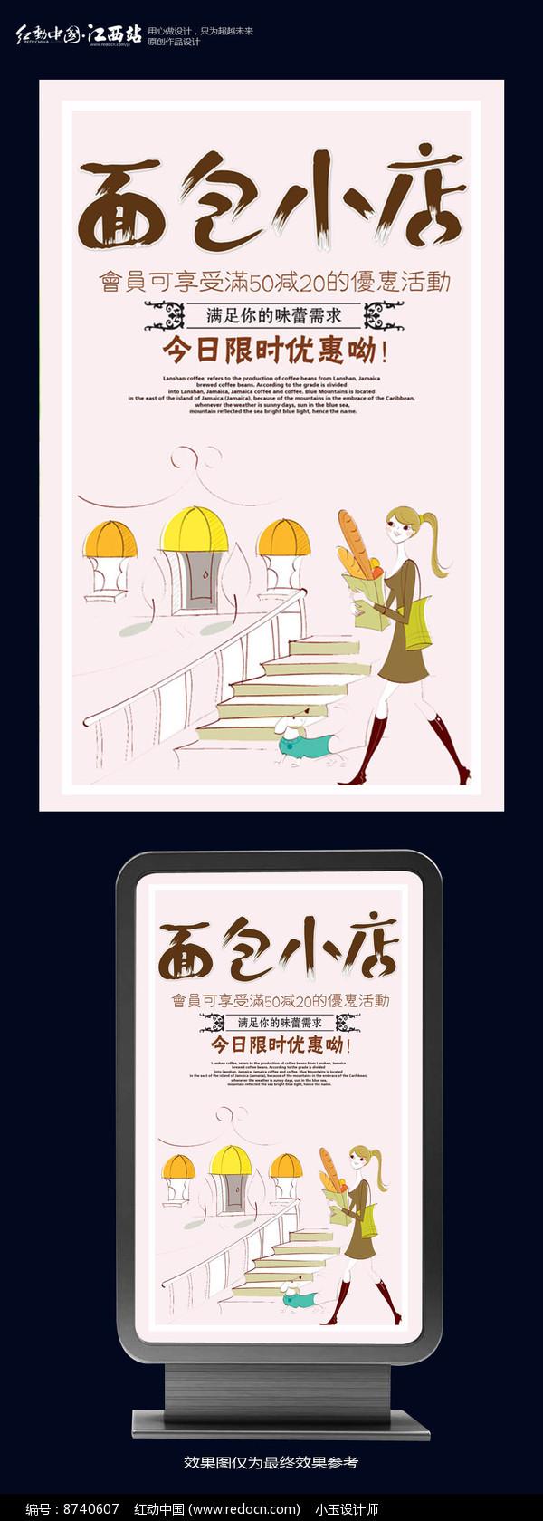 面包店宣传海报设计图片