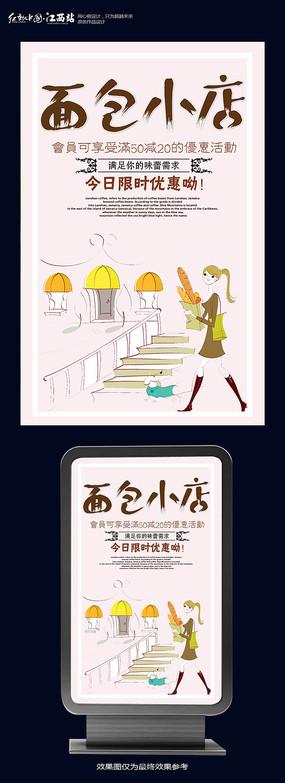 面包店宣传海报设计