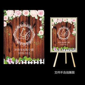 木纹粉色花卉婚礼迎宾水牌