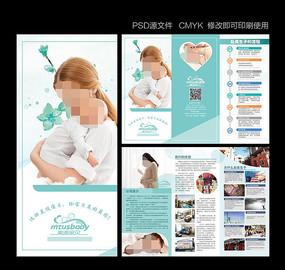 母婴护理三折页