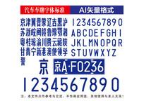 汽车车牌字体标准版 AI
