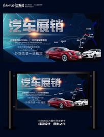 汽车展销宣传海报