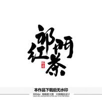 祁门红茶矢量书法字体
