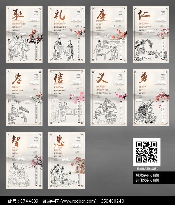 全套中国风学校文化展板图片