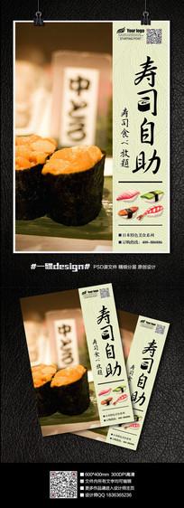 日本料理寿司自助美食海报
