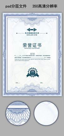 荣誉证书模板设计 PSD