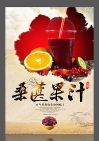 桑葚果汁海报设计