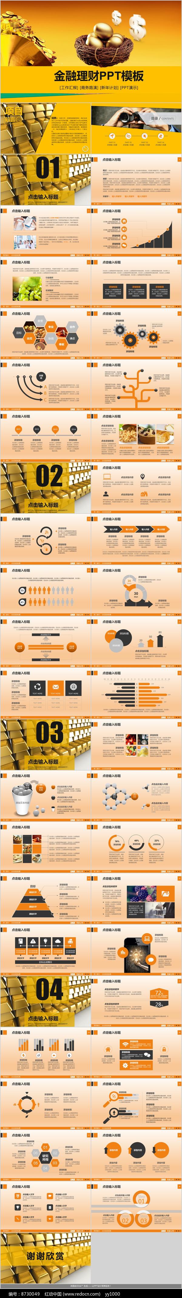 商务金融理财总结PPT模板图片