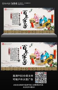 时尚传统火锅文化百年字号展板