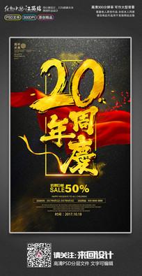时尚大气20周年庆海报设计