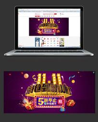时尚大气双十促销banner