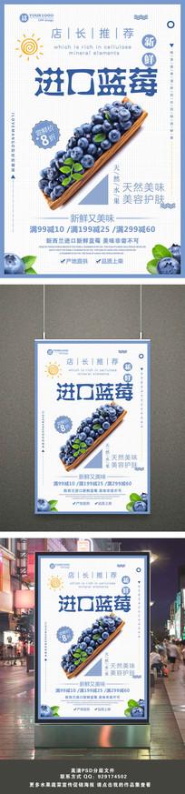 时尚清新进口蓝莓水果促销海报