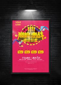 双十一巅峰惠战海报设计