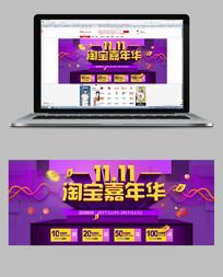 双十一淘宝嘉年华banner