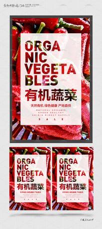 蔬菜促销创意海报设计