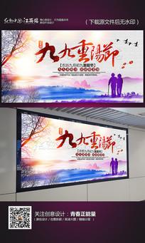 水墨中国风九九重阳节海报
