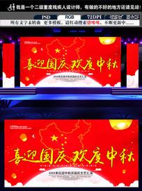 水墨中国风中秋国庆节海报
