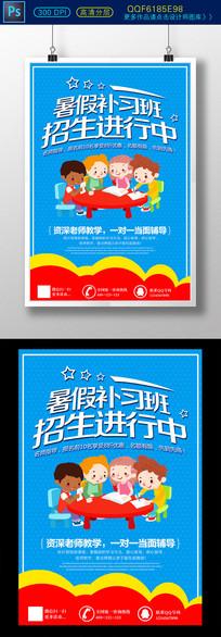 暑假补习班招生宣传海报